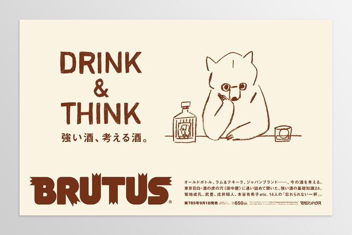 illust_brutus_03