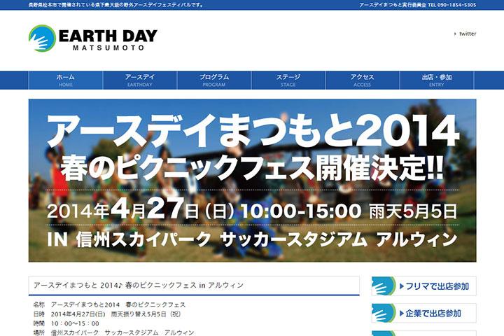 web_earthday_01