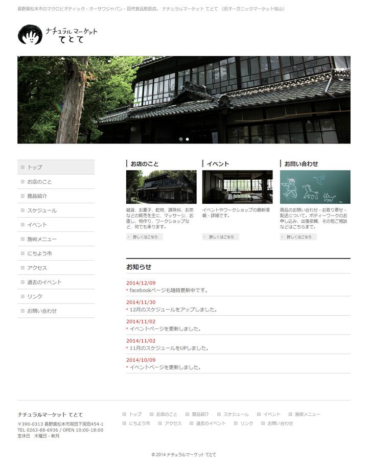 web_tetote_02