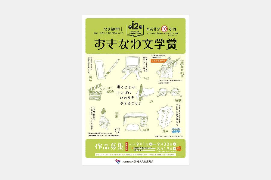 illust-okinawa-bungakusho-1