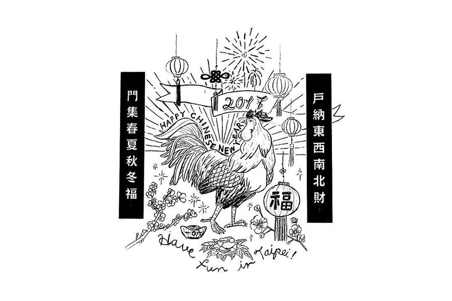 illust-taiwan-newyear2017