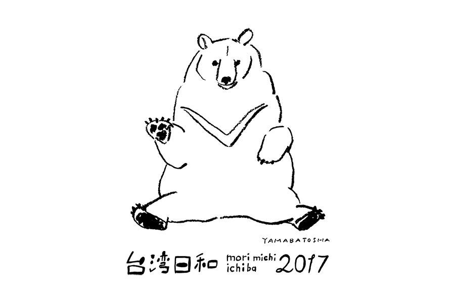illust-taiwanbiyori