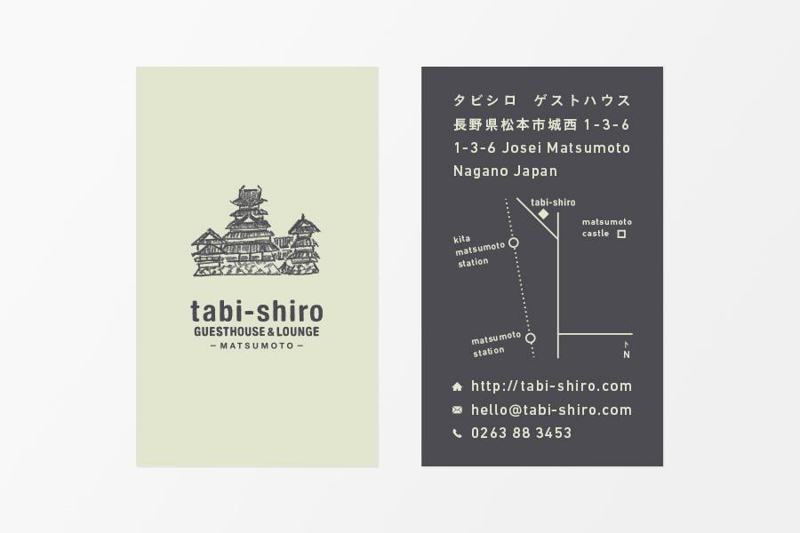 works-tabishiro-card